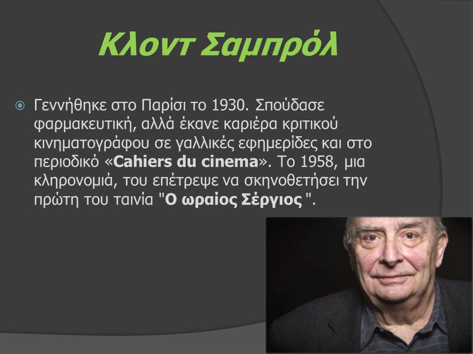 Κλοντ Σαμπρόλ  Γεννήθηκε στο Παρίσι το 1930. Σπούδασε φαρμακευτική, αλλά έκανε καριέρα κριτικού κινηματογράφου σε γαλλικές εφημερίδες και στο περιοδι