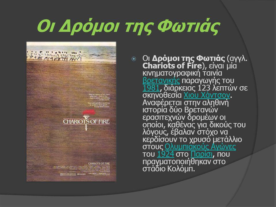 Οι Δρόμοι της Φωτιάς  Οι Δρόμοι της Φωτιάς (αγγλ. Chariots of Fire), είναι μία κινηματογραφική ταινία βρετανικής παραγωγής του 1981, διάρκειας 123 λε