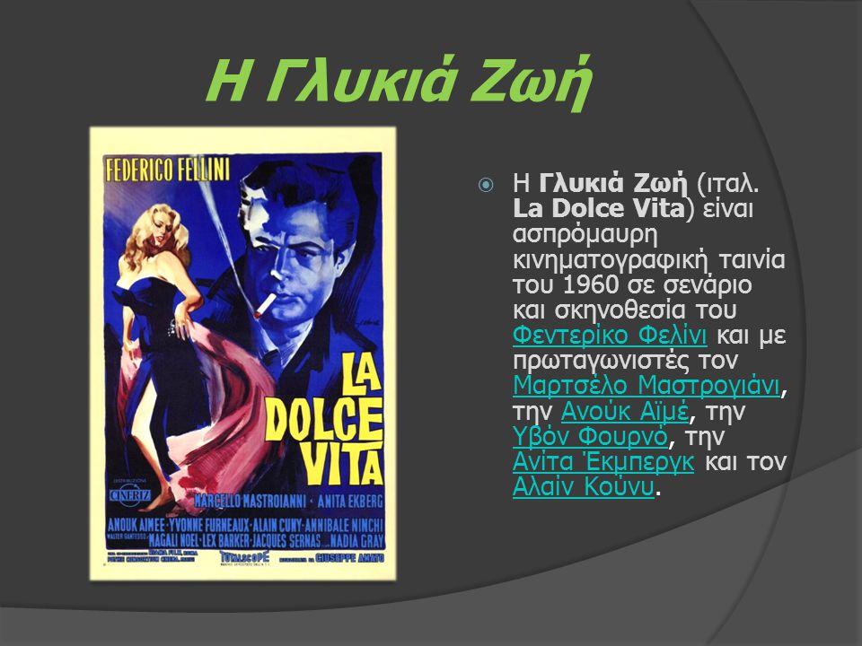 Η Γλυκιά Ζωή  Η Γλυκιά Ζωή (ιταλ. La Dolce Vita) είναι ασπρόμαυρη κινηματογραφική ταινία του 1960 σε σενάριο και σκηνοθεσία του Φεντερίκο Φελίνι και