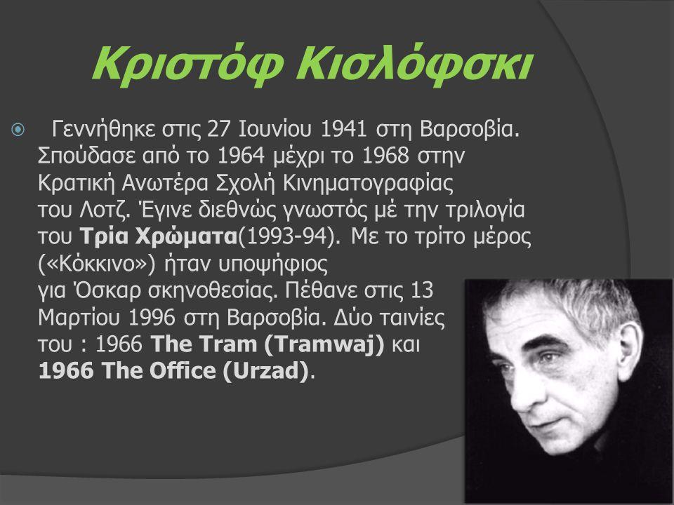 Κριστόφ Κισλόφσκι  Γεννήθηκε στις 27 Ιουνίου 1941 στη Βαρσοβία. Σπούδασε από το 1964 μέχρι το 1968 στην Κρατική Ανωτέρα Σχολή Κινηματογραφίας του Λοτ