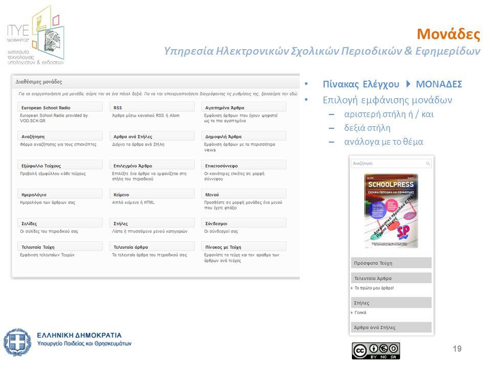 Μονάδες Υπηρεσία Ηλεκτρονικών Σχολικών Περιοδικών & Εφημερίδων 19 Πίνακας Ελέγχου  ΜΟΝΑΔΕΣ Επιλογή εμφάνισης μονάδων – αριστερή στήλη ή / και – δεξιά