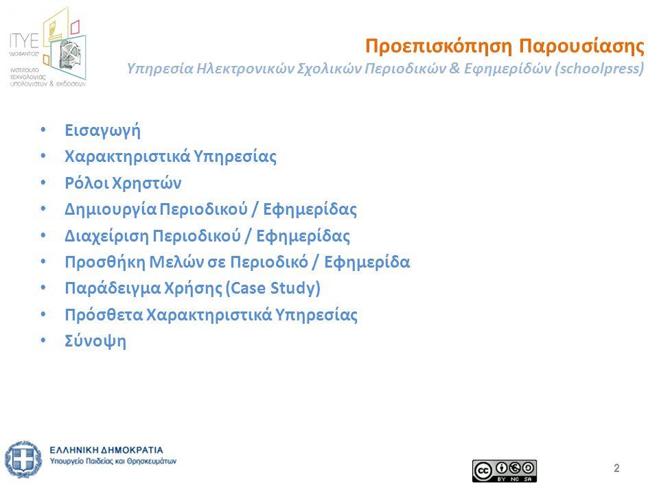 Προεπισκόπηση Παρουσίασης Υπηρεσία Ηλεκτρονικών Σχολικών Περιοδικών & Εφημερίδών (schoolpress) Εισαγωγή Χαρακτηριστικά Υπηρεσίας Ρόλοι Χρηστών Δημιουρ