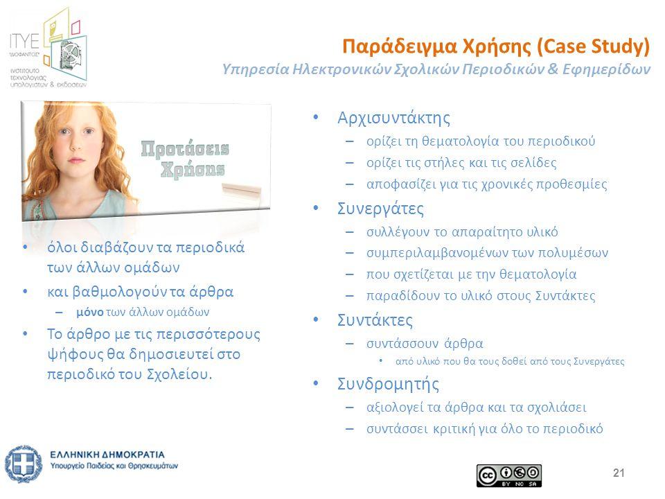 Παράδειγμα Χρήσης (Case Study) Υπηρεσία Ηλεκτρονικών Σχολικών Περιοδικών & Εφημερίδων 21 Αρχισυντάκτης – ορίζει τη θεματολογία του περιοδικού – ορίζει