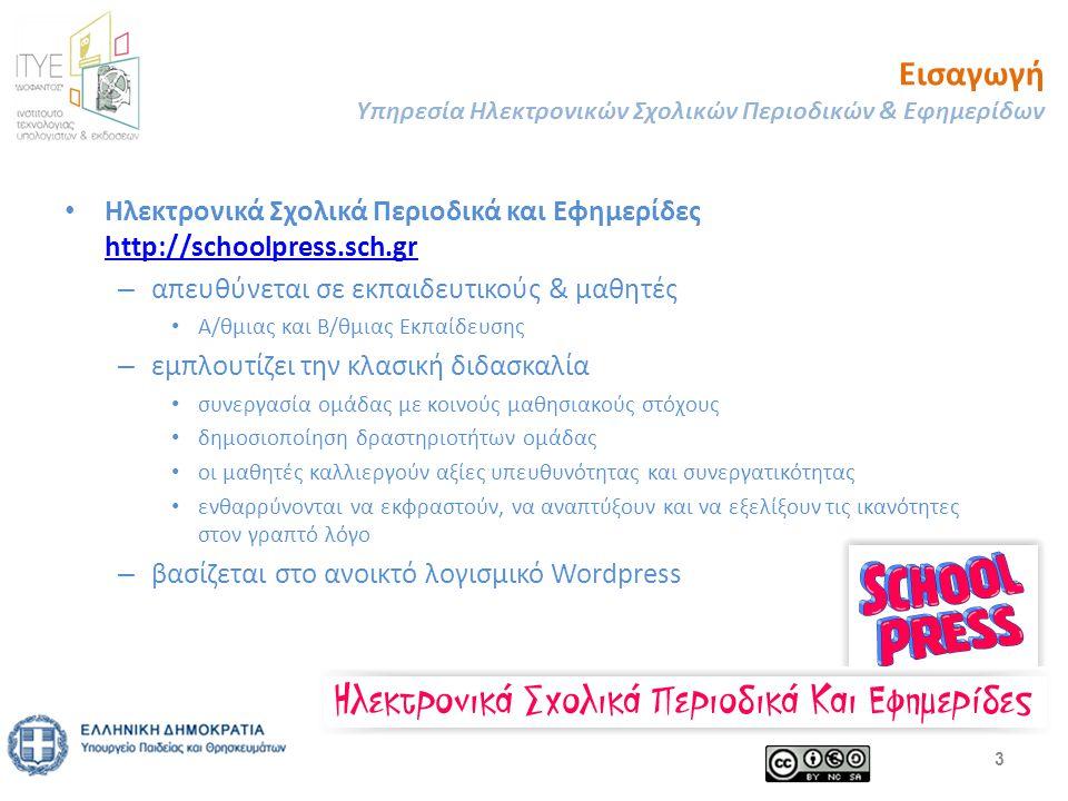 Εισαγωγή Υπηρεσία Ηλεκτρονικών Σχολικών Περιοδικών & Εφημερίδων Ηλεκτρονικά Σχολικά Περιοδικά και Εφημερίδες http://schoolpress.sch.gr http://schoolpr