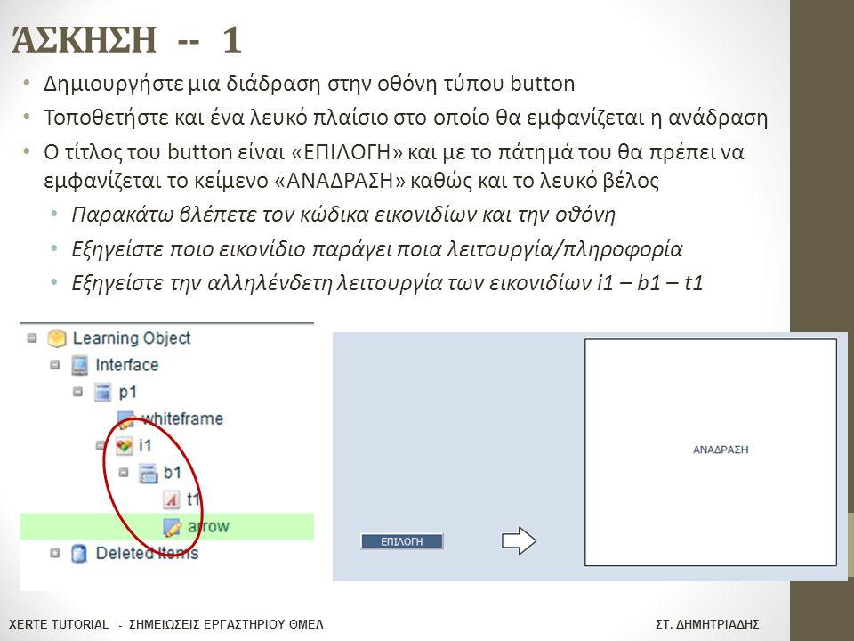 XERTE TUTORIAL - ΣΗΜΕΙΩΣΕΙΣ ΕΡΓΑΣΤΗΡΙΟΥ ΘΜΕΛ ΣΤ. ΔΗΜΗΤΡΙΑΔΗΣ ΆΣΚΗΣΗ -- 1 Δημιουργήστε μια διάδραση στην οθόνη τύπου button Τοποθετήστε και ένα λευκό π