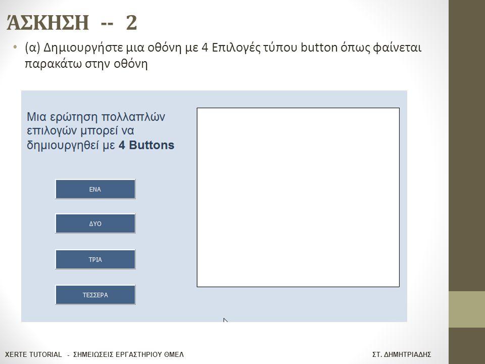 XERTE TUTORIAL - ΣΗΜΕΙΩΣΕΙΣ ΕΡΓΑΣΤΗΡΙΟΥ ΘΜΕΛ ΣΤ. ΔΗΜΗΤΡΙΑΔΗΣ ΆΣΚΗΣΗ -- 2 (α) Δημιουργήστε μια οθόνη με 4 Επιλογές τύπου button όπως φαίνεται παρακάτω