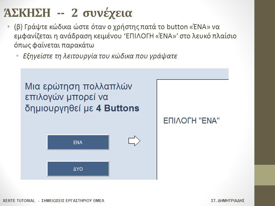 XERTE TUTORIAL - ΣΗΜΕΙΩΣΕΙΣ ΕΡΓΑΣΤΗΡΙΟΥ ΘΜΕΛ ΣΤ. ΔΗΜΗΤΡΙΑΔΗΣ ΆΣΚΗΣΗ -- 2 συνέχεια (β) Γράψτε κώδικα ώστε όταν ο χρήστης πατά το button «ΈΝΑ» να εμφανί