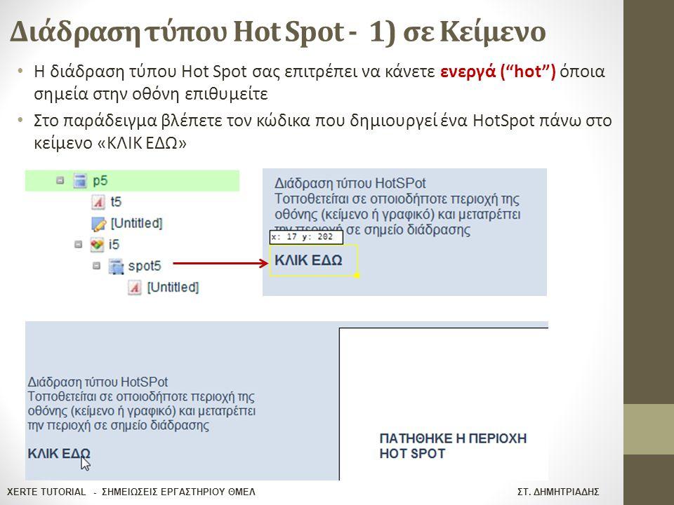 XERTE TUTORIAL - ΣΗΜΕΙΩΣΕΙΣ ΕΡΓΑΣΤΗΡΙΟΥ ΘΜΕΛ ΣΤ. ΔΗΜΗΤΡΙΑΔΗΣ Διάδραση τύπου Hot Spot - 1) σε Κείμενο Η διάδραση τύπου Hot Spot σας επιτρέπει να κάνετε