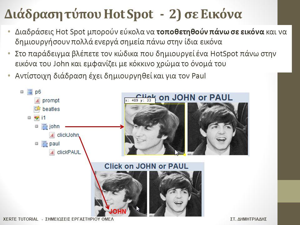 XERTE TUTORIAL - ΣΗΜΕΙΩΣΕΙΣ ΕΡΓΑΣΤΗΡΙΟΥ ΘΜΕΛ ΣΤ. ΔΗΜΗΤΡΙΑΔΗΣ Διάδραση τύπου Hot Spot - 2) σε Εικόνα Διαδράσεις Hot Spot μπορούν εύκολα να τοποθετηθούν