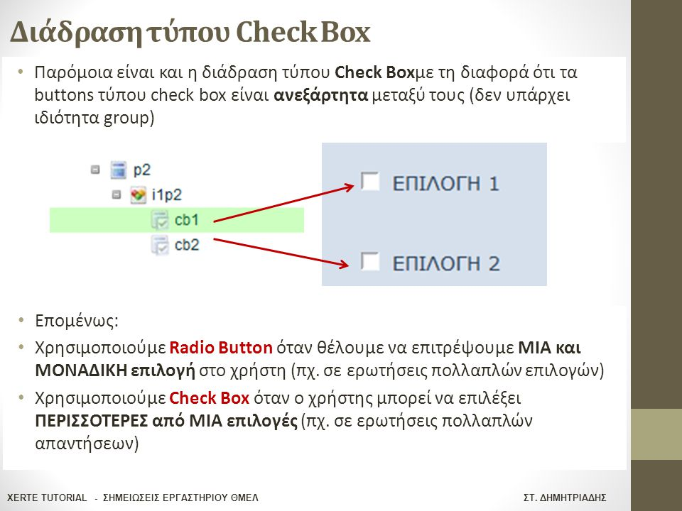 XERTE TUTORIAL - ΣΗΜΕΙΩΣΕΙΣ ΕΡΓΑΣΤΗΡΙΟΥ ΘΜΕΛ ΣΤ. ΔΗΜΗΤΡΙΑΔΗΣ Διάδραση τύπου Check Box Παρόμοια είναι και η διάδραση τύπου Check Boxμε τη διαφορά ότι τ