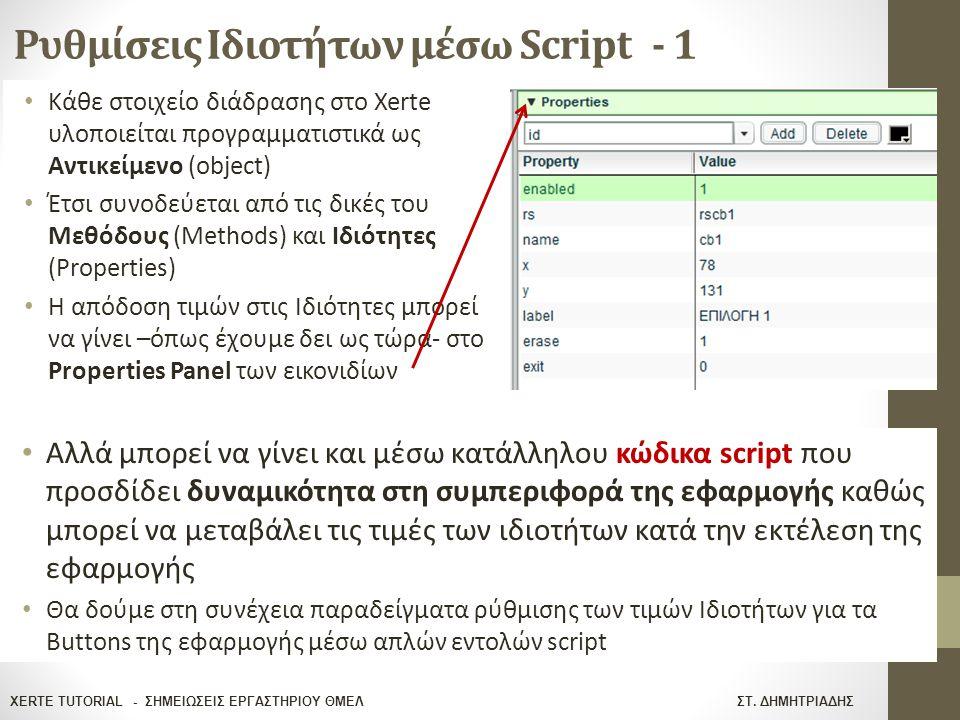 XERTE TUTORIAL - ΣΗΜΕΙΩΣΕΙΣ ΕΡΓΑΣΤΗΡΙΟΥ ΘΜΕΛ ΣΤ. ΔΗΜΗΤΡΙΑΔΗΣ Ρυθμίσεις Ιδιοτήτων μέσω Script - 1 Κάθε στοιχείο διάδρασης στο Xerte υλοποιείται προγραμ