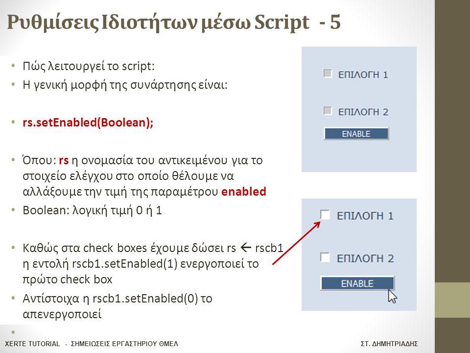 XERTE TUTORIAL - ΣΗΜΕΙΩΣΕΙΣ ΕΡΓΑΣΤΗΡΙΟΥ ΘΜΕΛ ΣΤ. ΔΗΜΗΤΡΙΑΔΗΣ Ρυθμίσεις Ιδιοτήτων μέσω Script - 5 Πώς λειτουργεί το script: Η γενική μορφή της συνάρτησ