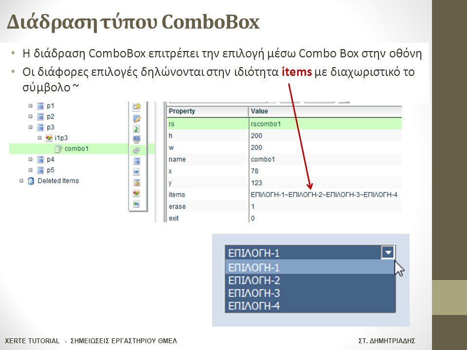 XERTE TUTORIAL - ΣΗΜΕΙΩΣΕΙΣ ΕΡΓΑΣΤΗΡΙΟΥ ΘΜΕΛ ΣΤ. ΔΗΜΗΤΡΙΑΔΗΣ Διάδραση τύπου ComboBox Η διάδραση ComboBox επιτρέπει την επιλογή μέσω Combo Box στην οθό