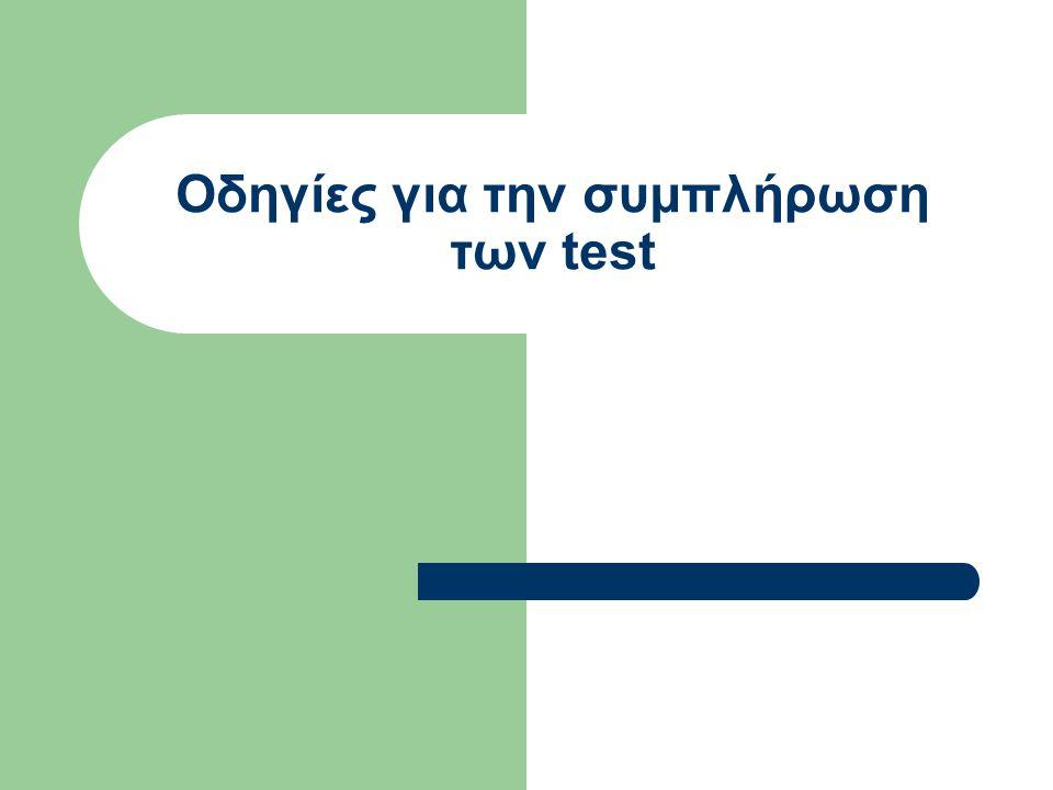 Οδηγίες για την συμπλήρωση των test