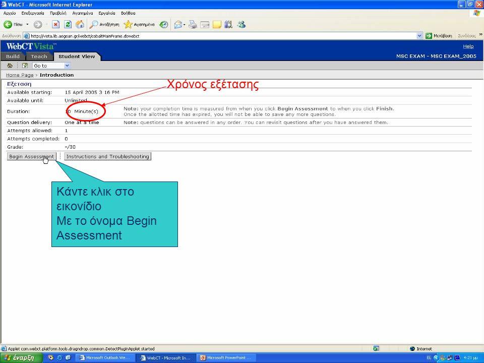 Κάντε κλικ στο εικονίδιο Με το όνομα Begin Assessment Χρόνος εξέτασης