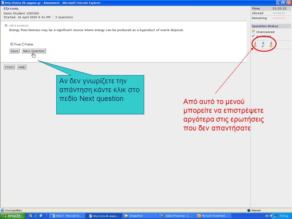 Από αυτό το μενού μπορείτε να επιστρέψετε αργότερα στις ερωτήσεις που δεν απαντήσατε Αν δεν γνωρίζετε την απάντηση κάντε κλικ στο πεδίο Next question