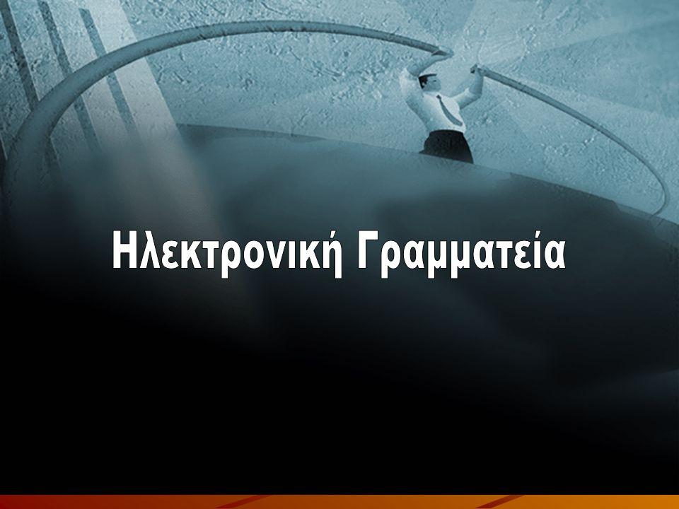 Προαπαιτούμενα για την πρόσβαση Υπολογιστής με σύνδεση στον παγκόσμιο ιστό (δικτυακός τόπος γραμματειών του ΕΚΠΑ http://my-studies.uoa.gr) http://my-studies.uoa.grhttp://my-studies.uoa.gr Κατοχή λογαριασμού πρόσβασης –Όνομα χρήστη –Κωδικό