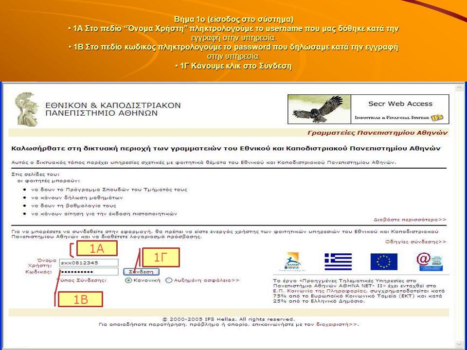 """Βήμα 1ο (είσοδος στο σύστημα) 1Α Στο πεδίο """"Όνομα Χρήστη"""" πληκτρολογούμε το username που μας δόθηκε κατά την εγγραφή στην υπηρεσία. 1Β Στο πεδίο κωδικ"""