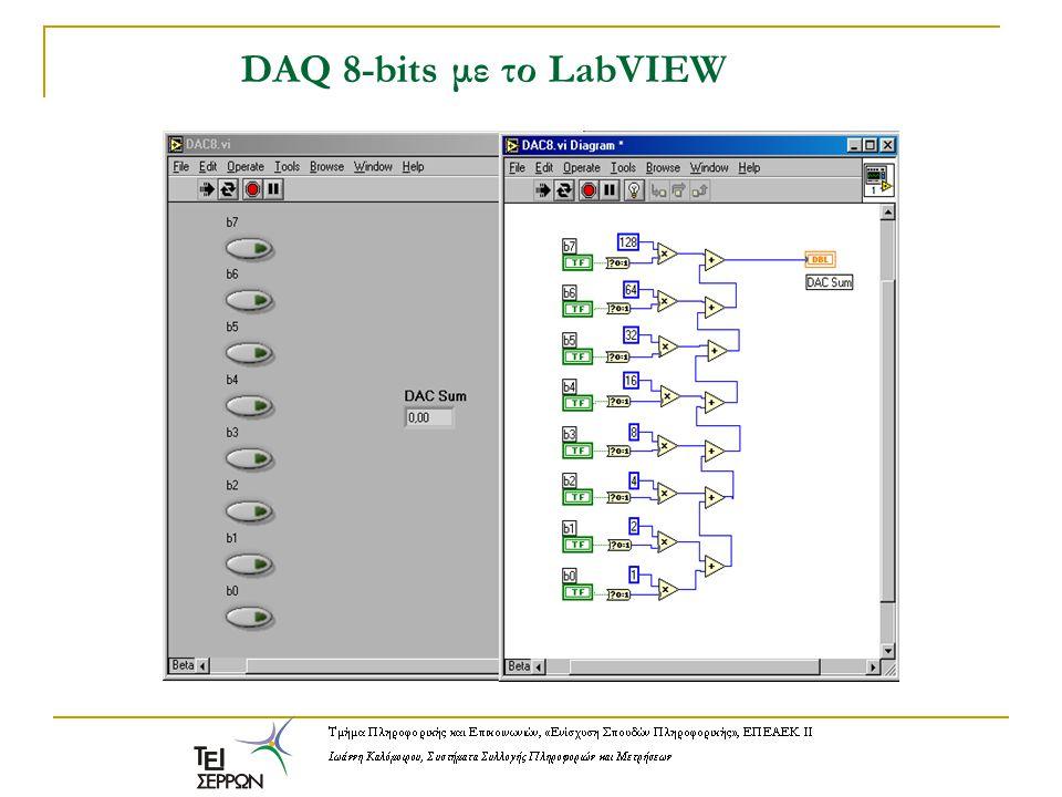 DAQ 8-bits με το LabVIEW
