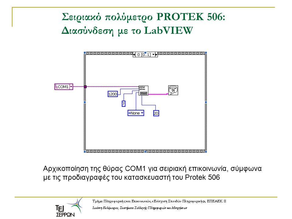 Σειριακό πολύμετρο PROTEK 506: Διασύνδεση με το LabVIEW Αρχικοποίηση της θύρας COM1 για σειριακή επικοινωνία, σύμφωνα με τις προδιαγραφές του κατασκευ