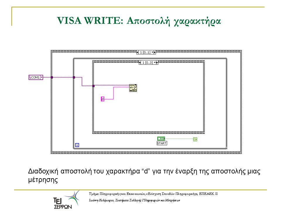 "VISA WRITE: Αποστολή χαρακτήρα Διαδοχική αποστολή του χαρακτήρα ""d"" για την έναρξη της αποστολής μιας μέτρησης"