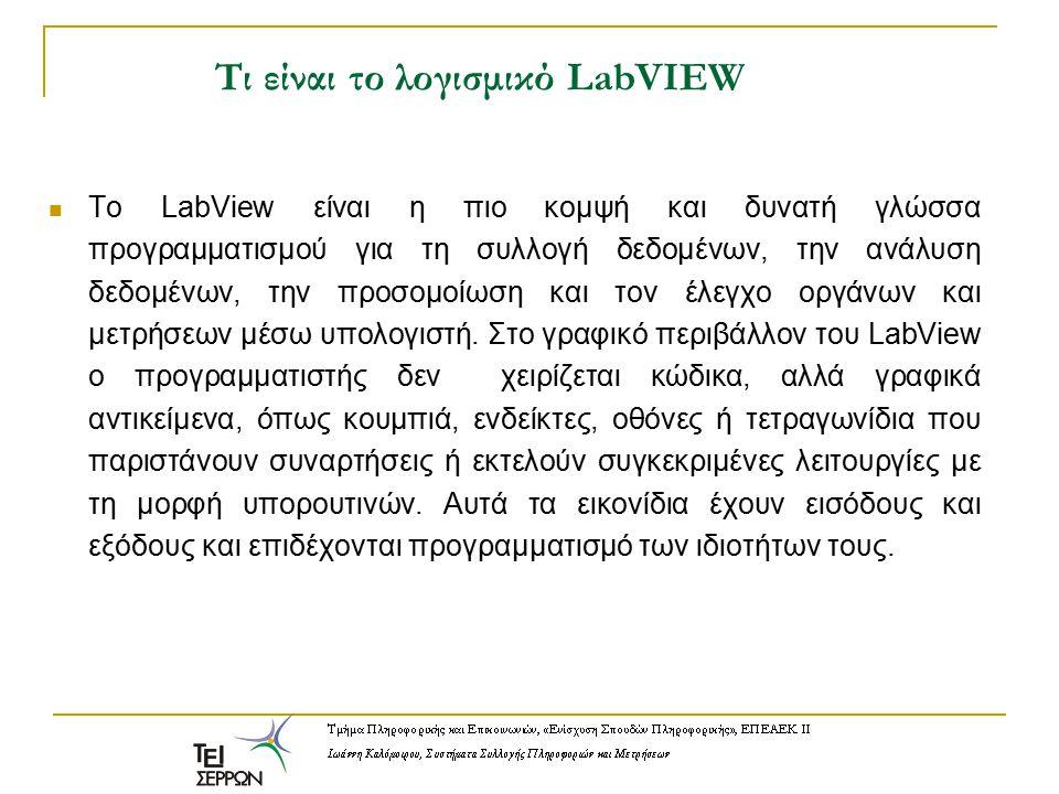 Τι είναι το λογισμικό LabVIEW Το LabView είναι η πιο κομψή και δυνατή γλώσσα προγραμματισμού για τη συλλογή δεδομένων, την ανάλυση δεδομένων, την προσ