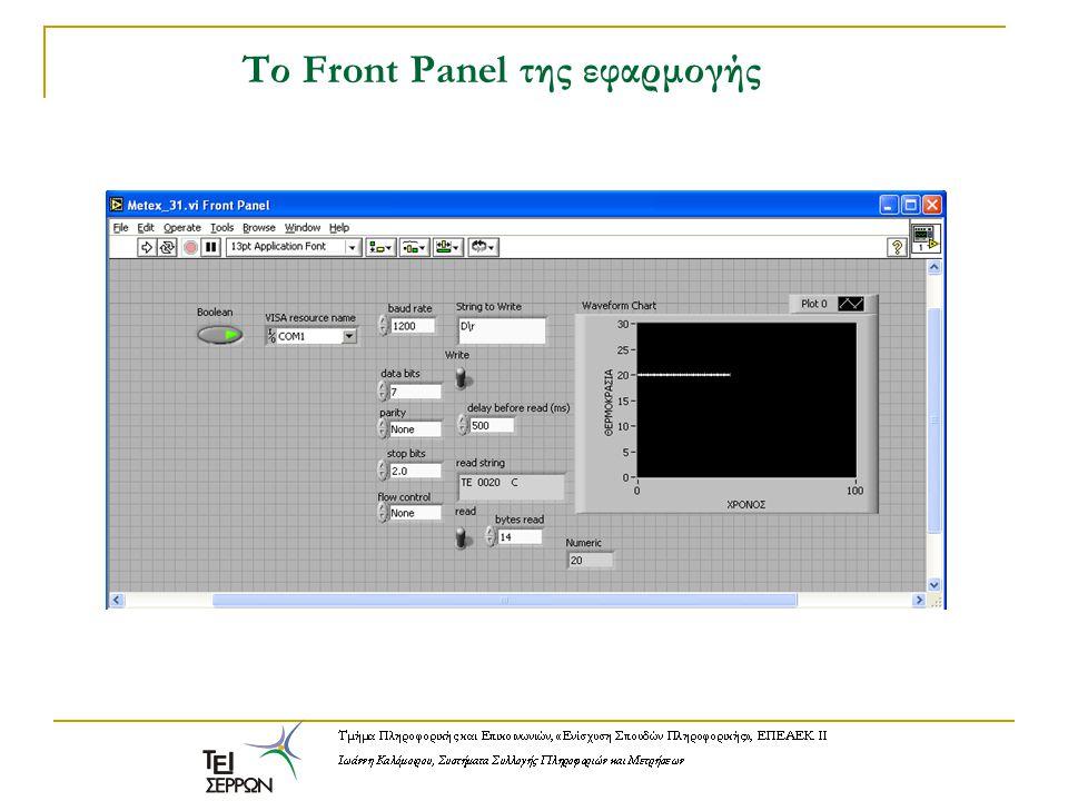 Το Front Panel της εφαρμογής