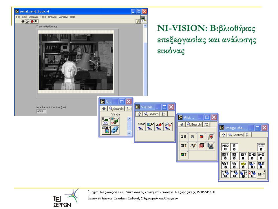 NI-VISION: Βιβλιοθήκες επεξεργασίας και ανάλυσης εικόνας