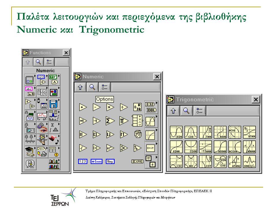 Σειριακό πολύμετρο PROTEK 506: Διασύνδεση με το LabVIEW Αρχικοποίηση της θύρας COM1 για σειριακή επικοινωνία, σύμφωνα με τις προδιαγραφές του κατασκευαστή του Protek 506