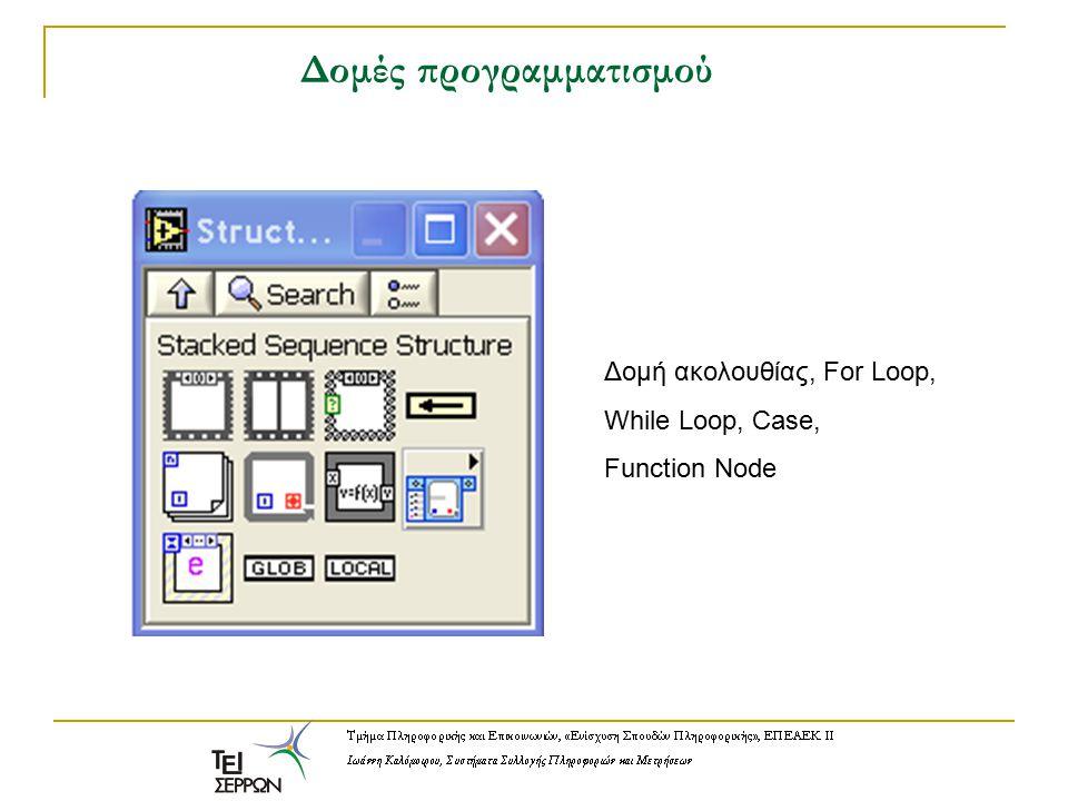 Δομές προγραμματισμού Δομή ακολουθίας, For Loop, While Loop, Case, Function Node