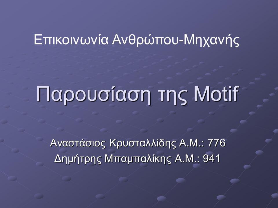 Παρουσίαση της Motif Αναστάσιος Κρυσταλλίδης Α.Μ.: 776 Δημήτρης Μπαμπαλίκης Α.Μ.: 941 Επικοινωνία Ανθρώπου-Μηχανής