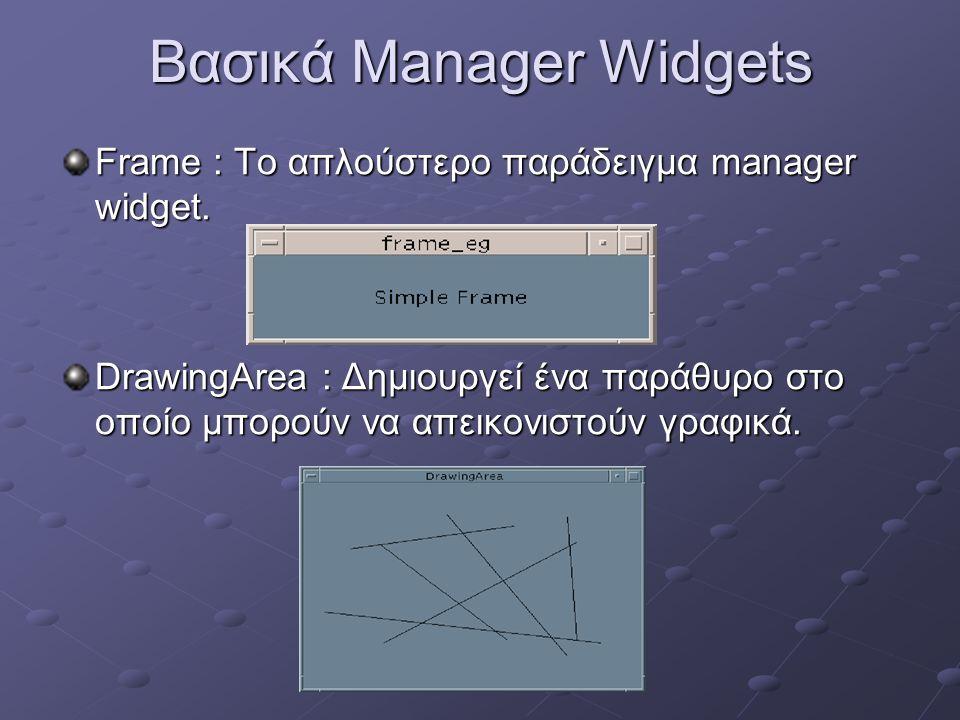Βασικά Manager Widgets Frame : Το απλούστερο παράδειγμα manager widget.