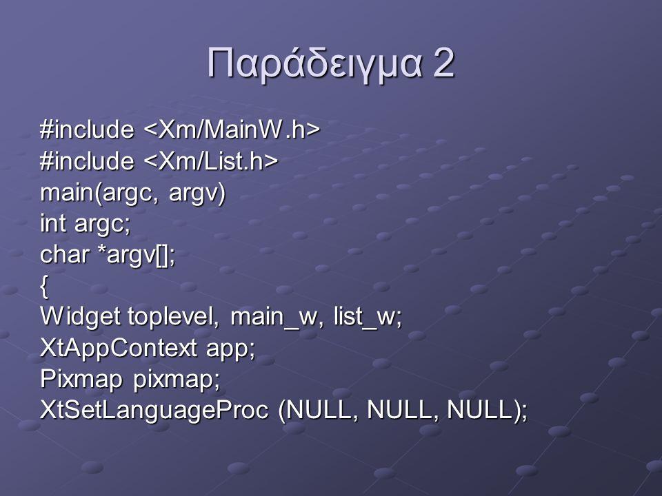 Παράδειγμα 2 #include #include main(argc, argv) int argc; char *argv[]; { Widget toplevel, main_w, list_w; XtAppContext app; Pixmap pixmap; XtSetLanguageProc (NULL, NULL, NULL);