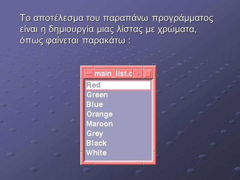 Το αποτέλεσμα του παραπάνω προγράμματος είναι η δημιουργία μιας λίστας με χρώματα, όπως φαίνεται παρακάτω :