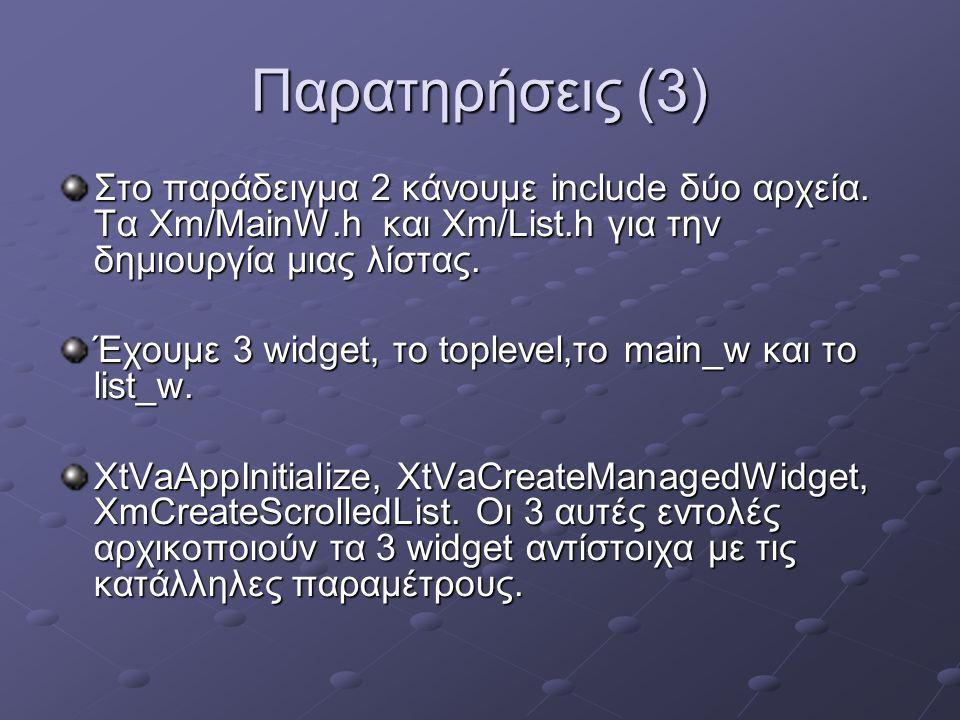 Παρατηρήσεις (3) Στο παράδειγμα 2 κάνουμε include δύο αρχεία.