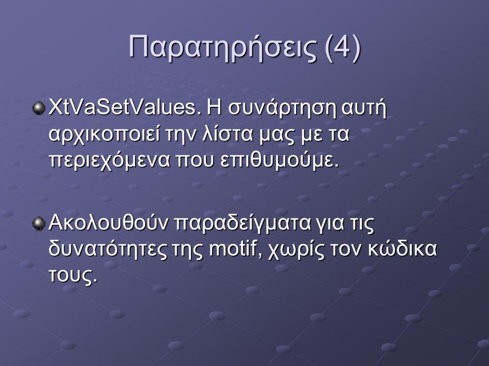 Παρατηρήσεις (4) XtVaSetValues.