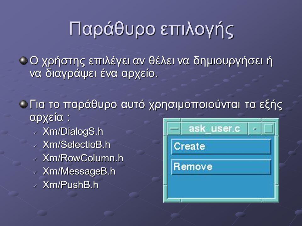Παράθυρο επιλογής Ο χρήστης επιλέγει αν θέλει να δημιουργήσει ή να διαγράψει ένα αρχείο.