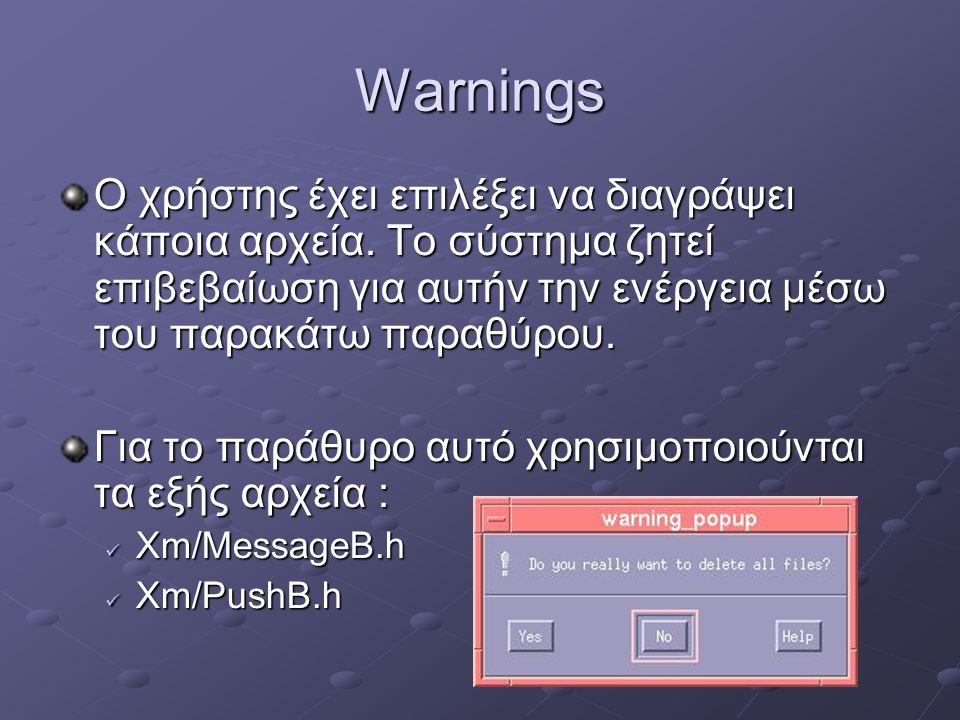 Warnings Ο χρήστης έχει επιλέξει να διαγράψει κάποια αρχεία.