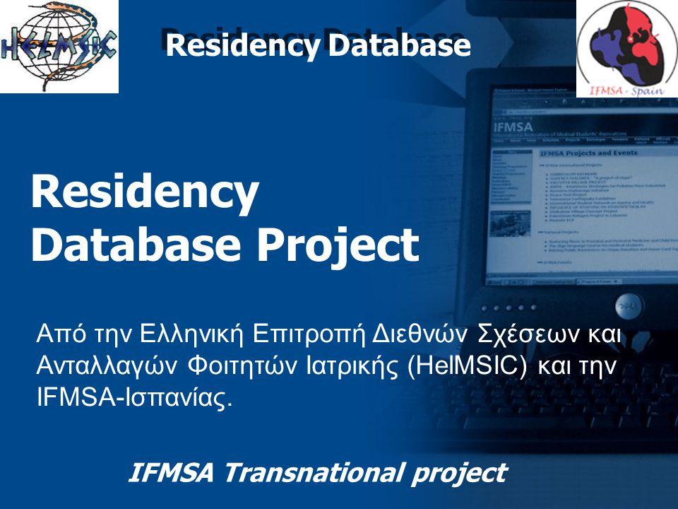 Residency Database Residency Database Project IFMSA Transnational project Από τηv Ελληνική Επιτροπή Διεθνών Σχέσεων και Ανταλλαγών Φοιτητών Ιατρικής (HelMSIC) και την IFMSA-Ισπανίας.