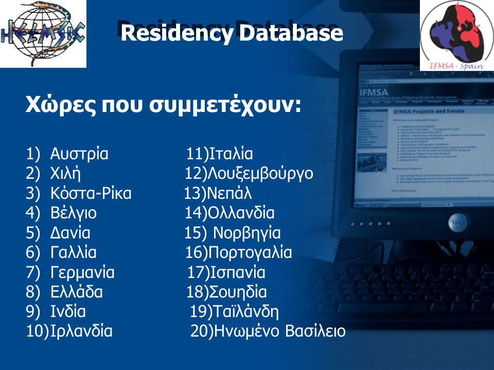 Residency Database Χώρες που συμμετέχουν: 1)Αυστρία 11)Ιταλία 2)Χιλή 12)Λουξεμβούργο 3)Κόστα-Ρίκα 13)Νεπάλ 4)Βέλγιο 14)Ολλανδία 5)Δανία 15) Νορβηγία 6)Γαλλία 16)Πορτογαλία 7)Γερμανία 17)Ισπανία 8)Ελλάδα 18)Σουηδία 9)Ινδία 19)Ταϊλάνδη 10)Ιρλανδία 20)Ηνωμένο Βασίλειο Residency Database