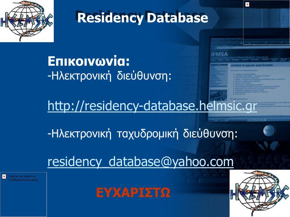 Residency Database Επικοινωνία: -Ηλεκτρονική διεύθυνση: http://residency-database.helmsic.gr -Ηλεκτρονική ταχυδρομική διεύθυνση: residency_database@yahoo.com ΕΥΧΑΡΙΣΤΩ
