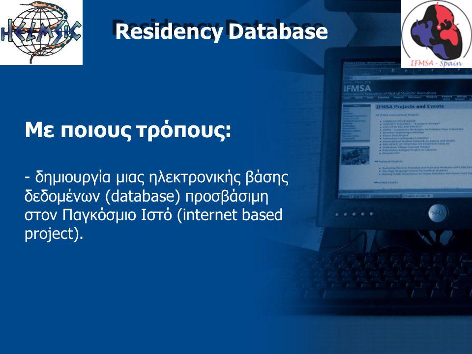 Residency Database Με ποιους τρόπους: - δημιουργία μιας ηλεκτρονικής βάσης δεδομένων (database) προσβάσιμη στον Παγκόσμιο Ιστό (internet based project).