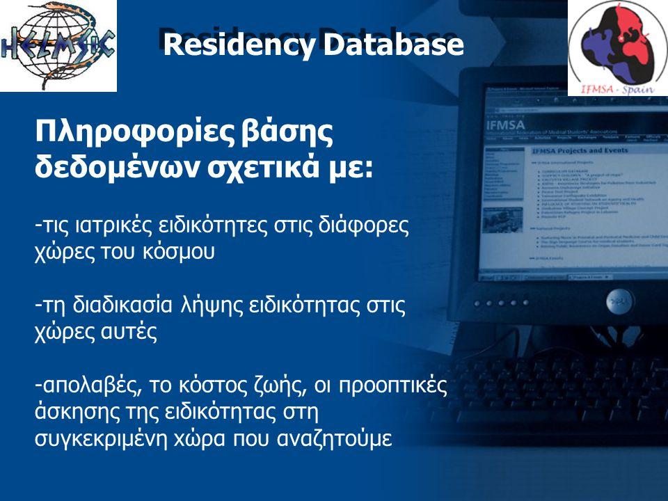 Residency Database Πληροφορίες βάσης δεδομένων σχετικά με: -τις ιατρικές ειδικότητες στις διάφορες χώρες του κόσμου -τη διαδικασία λήψης ειδικότητας στις χώρες αυτές -απολαβές, το κόστος ζωής, οι προοπτικές άσκησης της ειδικότητας στη συγκεκριμένη xώρα που αναζητούμε