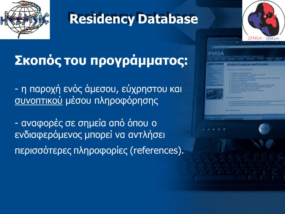 Residency Database Σκοπός του προγράμματος: - η παροχή ενός άμεσου, εύχρηστου και συνοπτικού μέσου πληροφόρησης - αναφορές σε σημεία από όπου ο ενδιαφερόμενος μπορεί να αντλήσει περισσότερες πληροφορίες (references).
