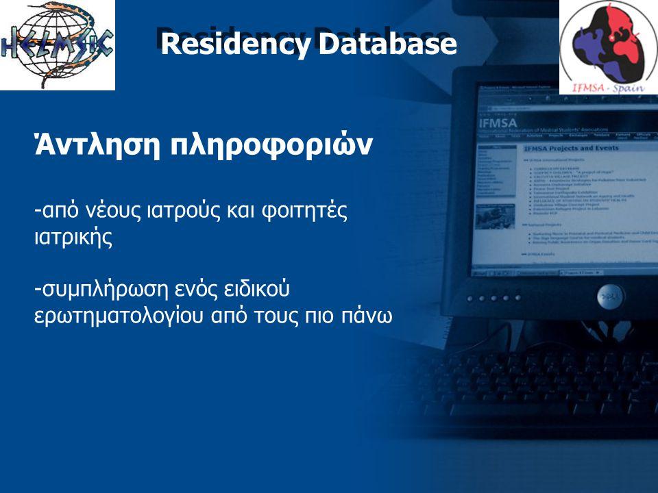 Residency Database Άντληση πληροφοριών -από νέους ιατρούς και φοιτητές ιατρικής -συμπλήρωση ενός ειδικού ερωτηματολογίου από τους πιο πάνω