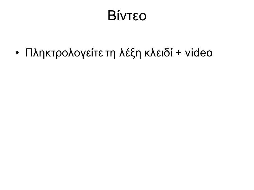 Βίντεο Πληκτρολογείτε τη λέξη κλειδί + video