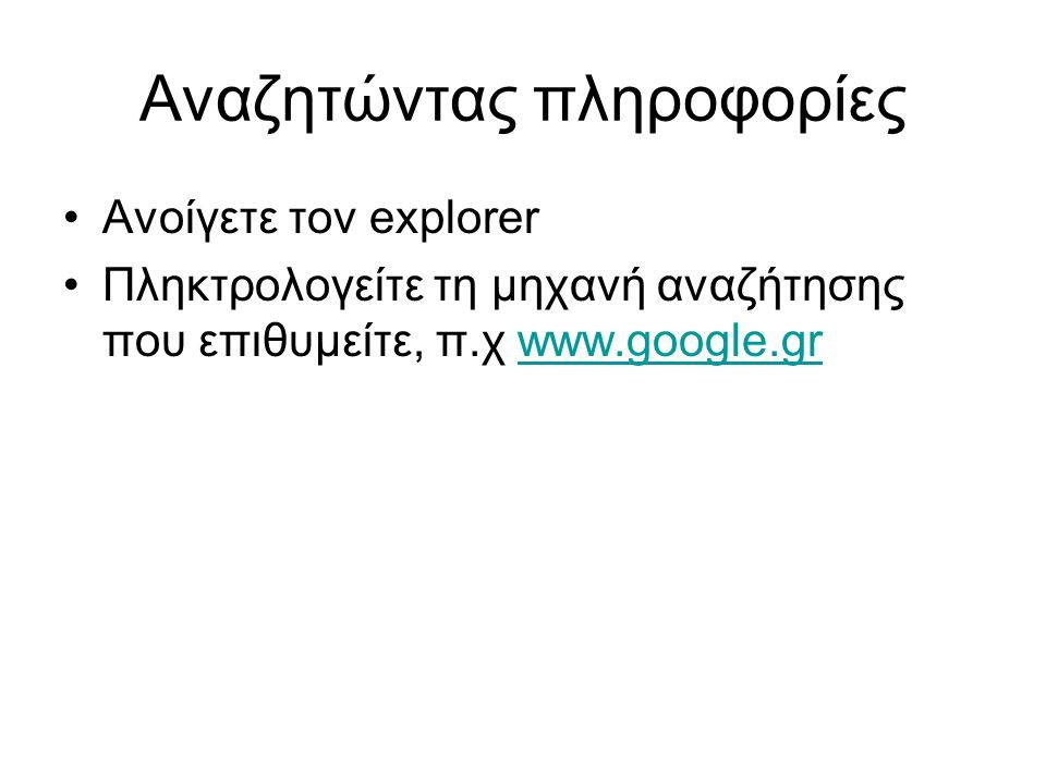 Αναζητώντας πληροφορίες Ανοίγετε τον explorer Πληκτρολογείτε τη μηχανή αναζήτησης που επιθυμείτε, π.χ www.google.grwww.google.gr