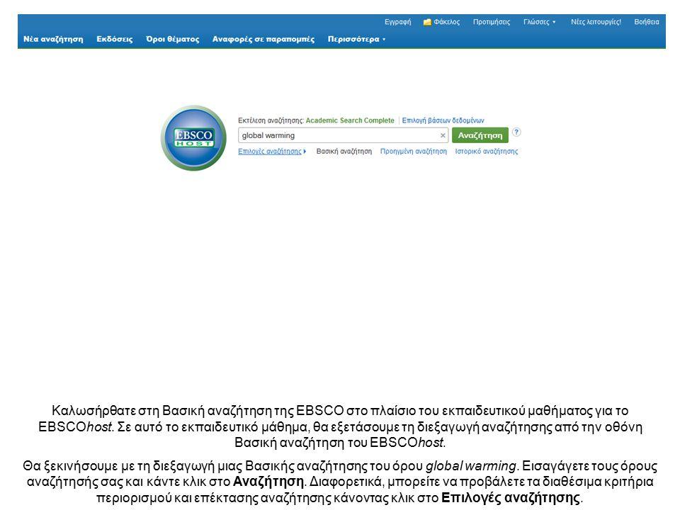 Καλωσήρθατε στη Βασική αναζήτηση της EBSCO στο πλαίσιο του εκπαιδευτικού μαθήματος για το EBSCOhost.