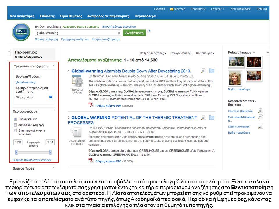 Μπορείτε να εκτυπώσετε, να στείλετε με μήνυμα ηλεκτρονικού ταχυδρομείου, να αποθηκεύσετε, να παραθέσετε ή να εξαγάγετε ένα συγκεκριμένο αποτέλεσμα από τo Λεπτομερές αρχείο, κάνοντας κλικ στο σύνδεσμο τίτλου ενός άρθρου.
