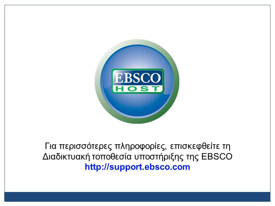 Για περισσότερες πληροφορίες, επισκεφθείτε τη Διαδικτυακή τοποθεσία υποστήριξης της EBSCO http://support.ebsco.com